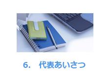 con6_daihyou